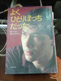 日文原版 よくひとりぼっちだった