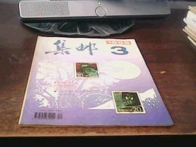 集邮1995.3