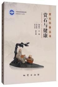 赏石与健康/赏石科普丛书