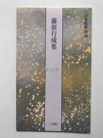 二玄社 日本名笔选40 藤原行成集 1995年 初版一印