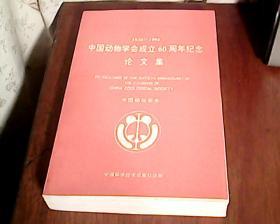 中国动物学会成立60周年纪念论文集( 1934-1994年)