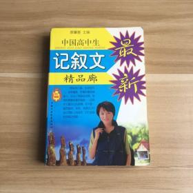 中国高中生记叙文精品廊