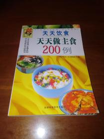 天天做主食200百例 (天天饮食丛书)