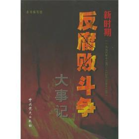 新时期反腐败斗争大事记(1978.12-2003.12)