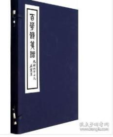 正版 百花诗笺谱(一函两册)  9D09f