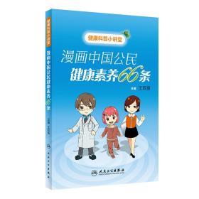 安康科普小教室·漫画中国公平易近安康素养66条