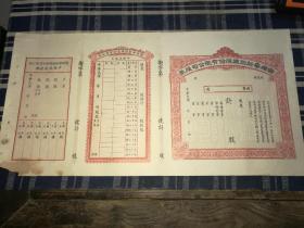民国卫辉华新纺织股份有限公司空白股票一份,一式三联,尺寸:54*28cm,稀见河南纺织文献