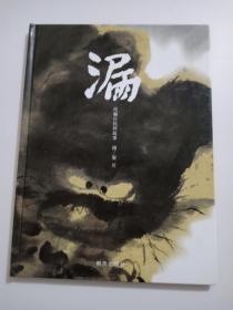 信谊原创图画书系列:漏 (精装绘本)[改编自民间故事]