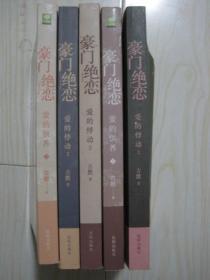 豪门绝恋.爱的悸动(全3册)爱的供养(1.2册)5本合售
