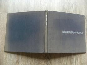 滋贺县百年  大型画册