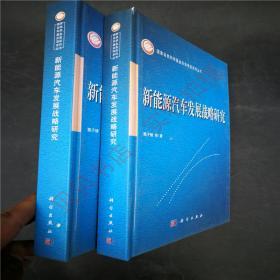 新能源汽车发展战略研究 甄子健 等 9787030493576正版精装本