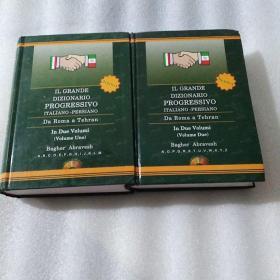 IL GRANDE DIZIONARIO ITALIANO-PERSIANO Da ROma a Tehran原版