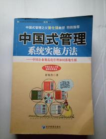 中国式管理系统实施方法