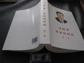 习近平谈治国理政第二卷16-6(货号16-6)