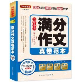 五年中考满分作文真卷范本 徐林 华语教学出版社 9787513816823