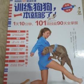 训练狗狗,一本就够了