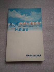 共创未来教育:河南省英特尔未来教育研究文集(第二集)