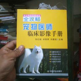 宠物医师临床影像手册【16开】