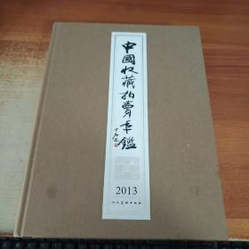 中国收藏拍卖年鉴(2013)【作者签赠】
