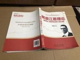 解读江恩理论(修订版)原版书