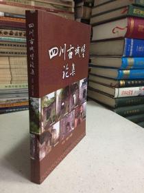 四川古城堡论集【2013年一版一印】.