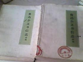 1972年《鲁迅杂文书信选续编》