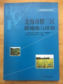正版现货 北海市辖三区耕地地力评价 广西科学技术出版社