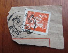 普8面值8分邮票销1919年(错年份应为1959年)8月29日广东蕉岭新铺--邮戳