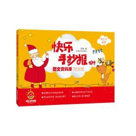 快乐手抄报设计图文资料库完全版