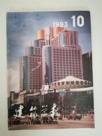 建筑学报 1993年 第10期(总第302期)