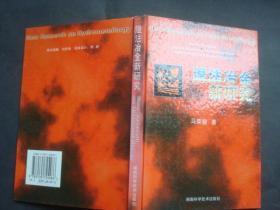 湿法冶金新研究,作者签赠本。