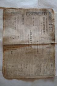 东京新闻   昭和42年1月16日   1-16版全