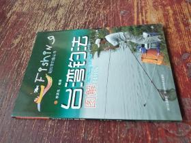 台湾钓法图解