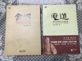 《舍得·星云大师的人生经营课》、《厚道·星云大师的人生成功课》两本合售