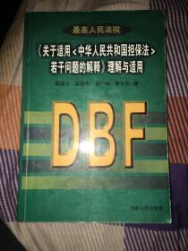 最高人民法院《关于适用中华人民共和国担保法若干问题的解释》理解与适用