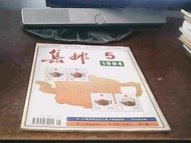 集邮1994.5