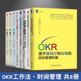 【正版新书】OKR工作法·时间管理共8册 OKR+番茄工作法图解+关键绩效指标+搞定123无压工作的艺术+目标与关键成果法