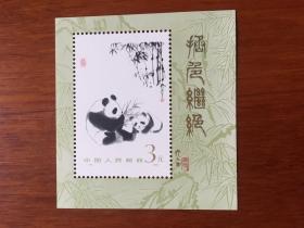 T106 熊猫 小型张(原胶全品)