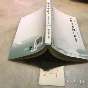 一本没有颜色的书
