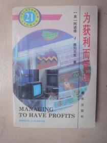 为获利而管理[1996年1版1印]