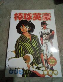 棒球英豪(1-4)远山出版社