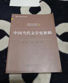 中国当代文学史新稿(第3版)/中国语言文学系列教材新世纪高等学校教材