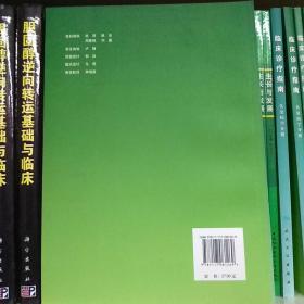 临床诊疗指南·传染病分册