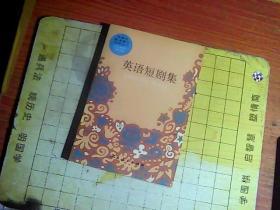 中学生英语课外活动丛书--英语短剧集