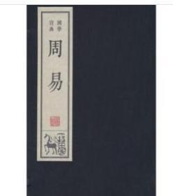 正版  周易(1函2册)  9D08e