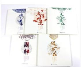 手绘中国梦系列(共5册)经典图案资料汇编古风红颜绘飞乐鸟的手绘时光经典阅读的涂色之美纸间奇遇历代帝王画谱