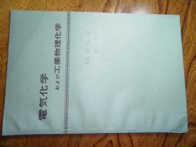 电气化学【1972.12 VOL.40 NO.12】