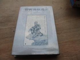 世界佛教通史上集