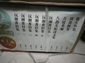 湖湘文库:《兵镜类编》  16开精装95品全新未拆封