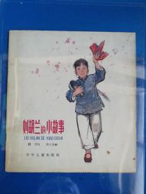 刘胡兰的小故事